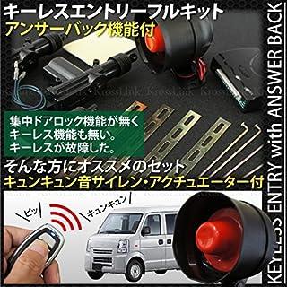 キーレスエントリー キット 汎用 リモコン アンサーバック 後付け 集中ドアロックの無いお車に_45072