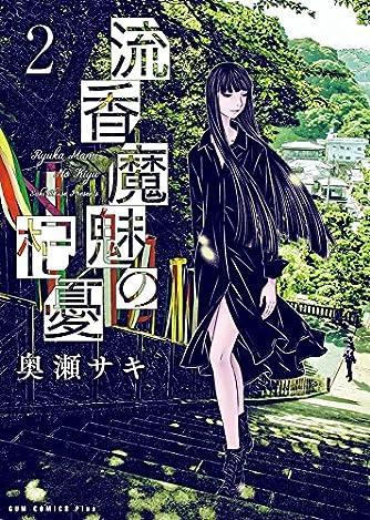 流香魔魅の杞憂 2巻 (ガムコミックスプラス)