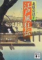 江戸風狂伝 (講談社文庫)