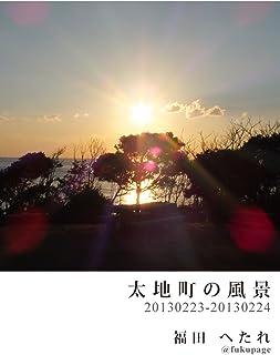 太地町の風景20130223-20130224