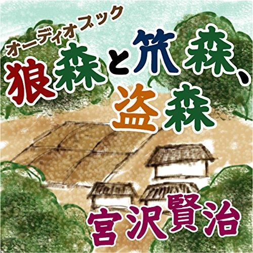 『宮沢賢治「狼森と笊森、盗森」』のカバーアート