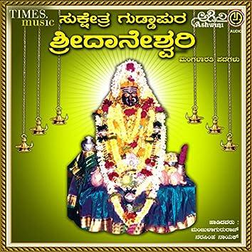 Sukshetra Guddapura Sri Daneshwari Mangalarathi Padagalu
