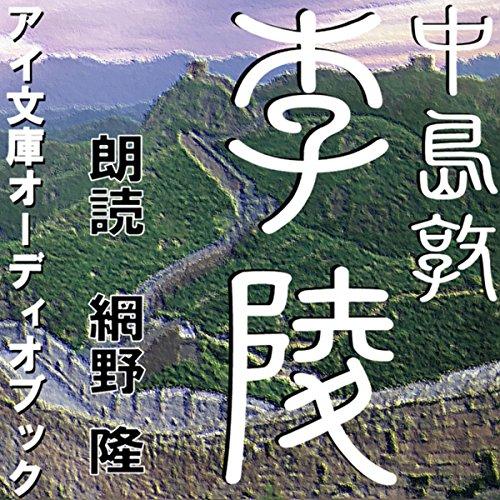 『李陵』のカバーアート