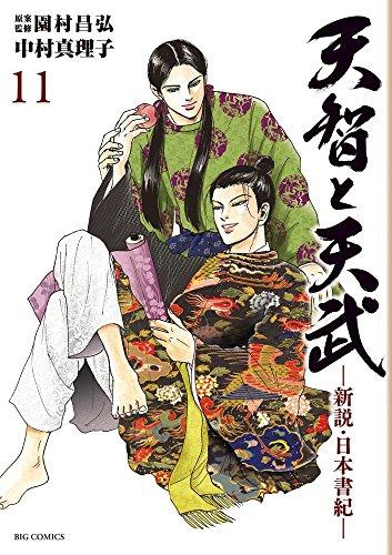天智と天武-新説・日本書紀- (11) (ビッグコミックス)