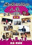 綾小路きみまろの人生ひまつぶし 第4巻 広島 茨城編 DVD