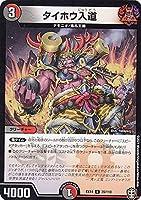 デュエルマスターズ DMEX14 35/110 タイホウ入道 (R レア) 弩闘×十王超ファイナルウォーズ!!! (DMEX-14)