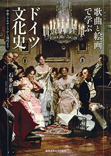 歌曲(リート)と絵画で学ぶドイツ文化史:中世・ルネサンスから現代まで