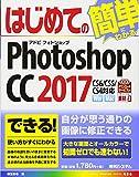 はじめてのPhotoshop CC 2017 (BASIC MASTER SERIES)