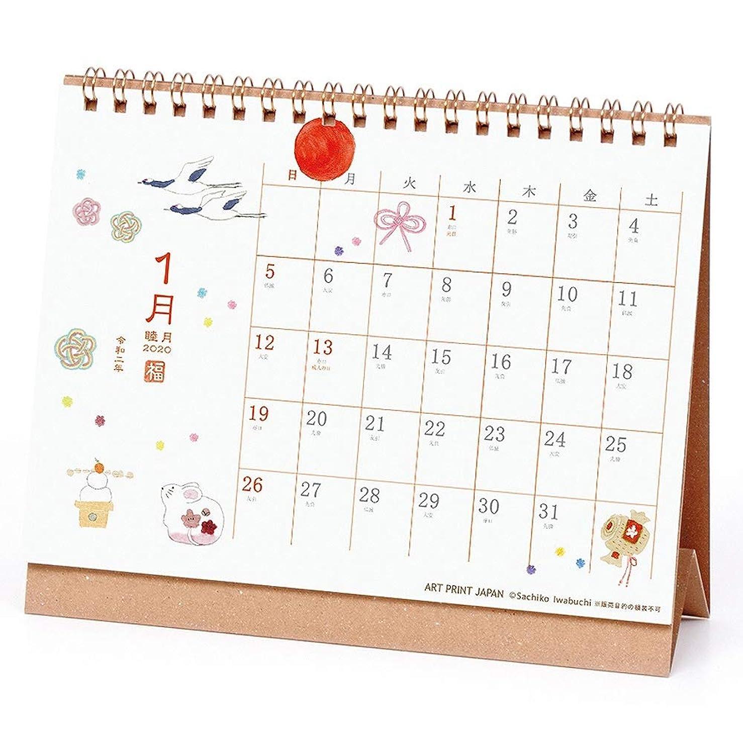 ビジネスシンク評論家アートプリントジャパン 2020年 いわぶちさちこ和風(卓上)カレンダー vol.127 1000109341