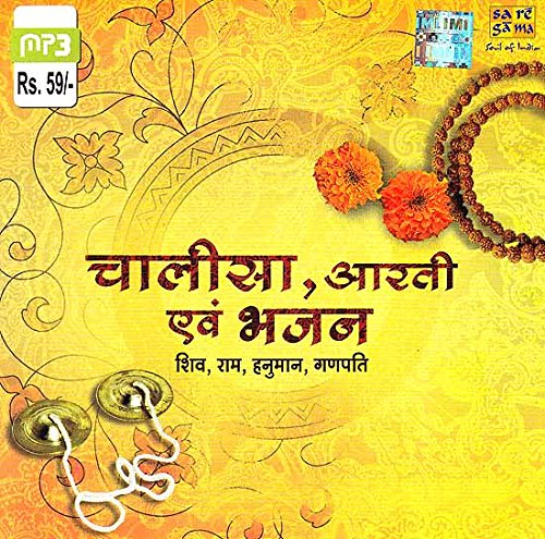 Chalisa Aarti and Bhajan (Shiv, Ram, Hanuman, Ganpati) (MP3)