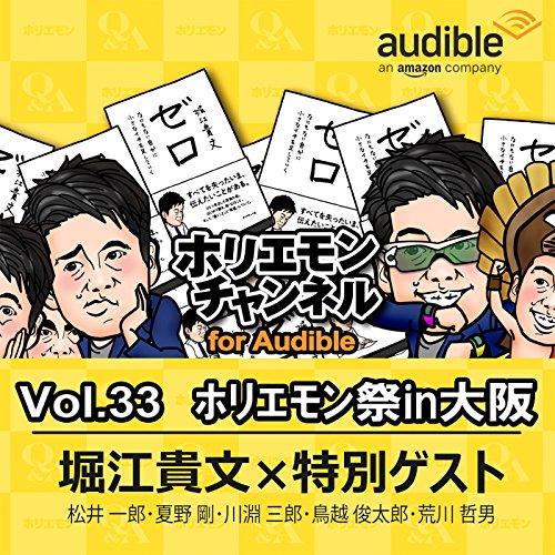 『ホリエモンチャンネル for Audible-ホリエモン祭in大阪-』のカバーアート