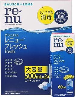 ボシュロム ジャパン レニューフレッシュ 500ml×2P+60ml(医薬部外品)