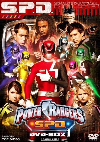 POWER RANGERS S.P.D. DVD-BOX 1【DVD】の詳細を見る