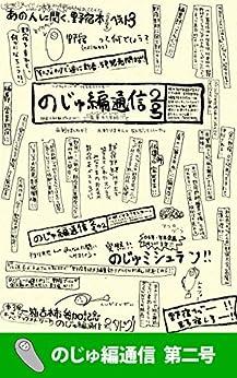[かとうちあき, 野宿野郎編集部]ののじゅ編通信 第二号 (野宿野郎デジタル)