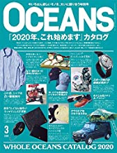 OCEANS 2020年3月号 [雑誌]