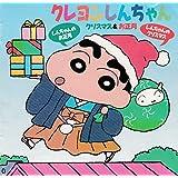 クレヨンしんちゃん~クリスマス&お正月