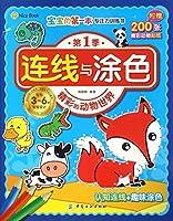 宝宝的第一本专注力训练书第1季连线与涂色精彩的动物世界