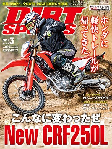 DIRT SPORTS (ダートスポーツ) 2021年 3月号[雑誌]