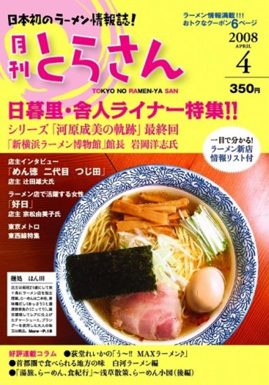 父方の月曜日素朴な日本初のラーメン情報誌 月刊とらさん 2008年 4月号