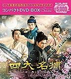 四大名捕~都に舞う侠の花~ コンパクトDVD-BOX2[DVD]