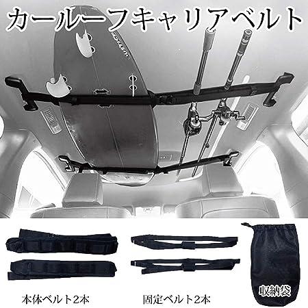 カー ルーフ キャリア ベルト CAR LOOF CARRIER BELT サーフボード スノーボード 釣竿 車内 天井 簡単 装着ベルト