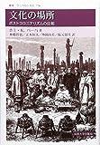 文化の場所 〈新装版〉: ポストコロニアリズムの位相 (叢書・ウニベルシタス)