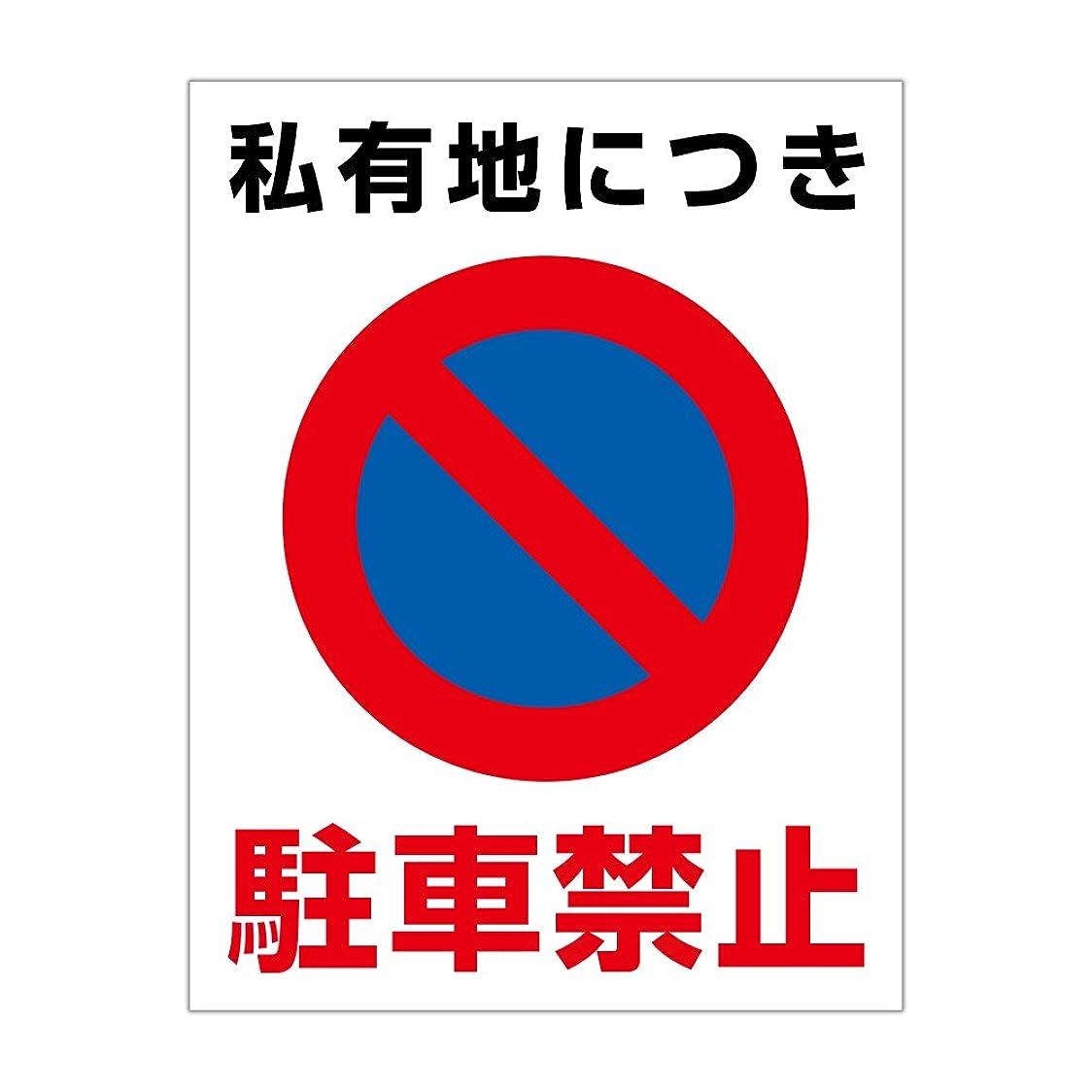 会社購入復活「注意?警告 私有地につき駐車禁止」 床や路面に直接貼れる 路面表示ステッカー 300X230mm