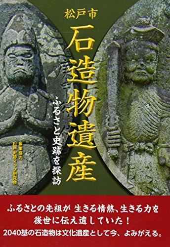 松戸市石造物遺産―ふるさと史跡を探訪