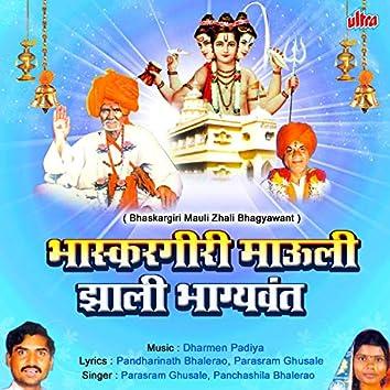 Bhaskargiri Mauli Zali Bhagyavant