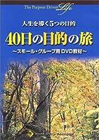 40日の目的の旅 人生を導く5つの目的 スモール・グループ用DVD教材