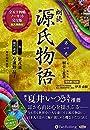 朗読 源氏物語 第一巻 ──第一帖 桐壺~第八帖 花宴