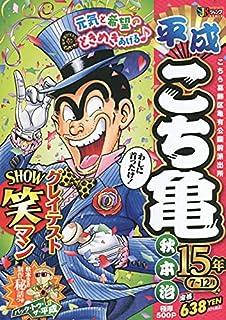 平成こち亀15年 7~12月 (SHUEISHA JUMP REMIX)
