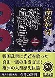 謀将 真田昌幸(上) (角川文庫)