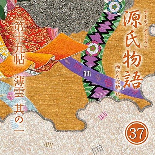 『源氏物語 瀬戸内寂聴 訳 第十九帖 薄雲 (其ノ一)』のカバーアート