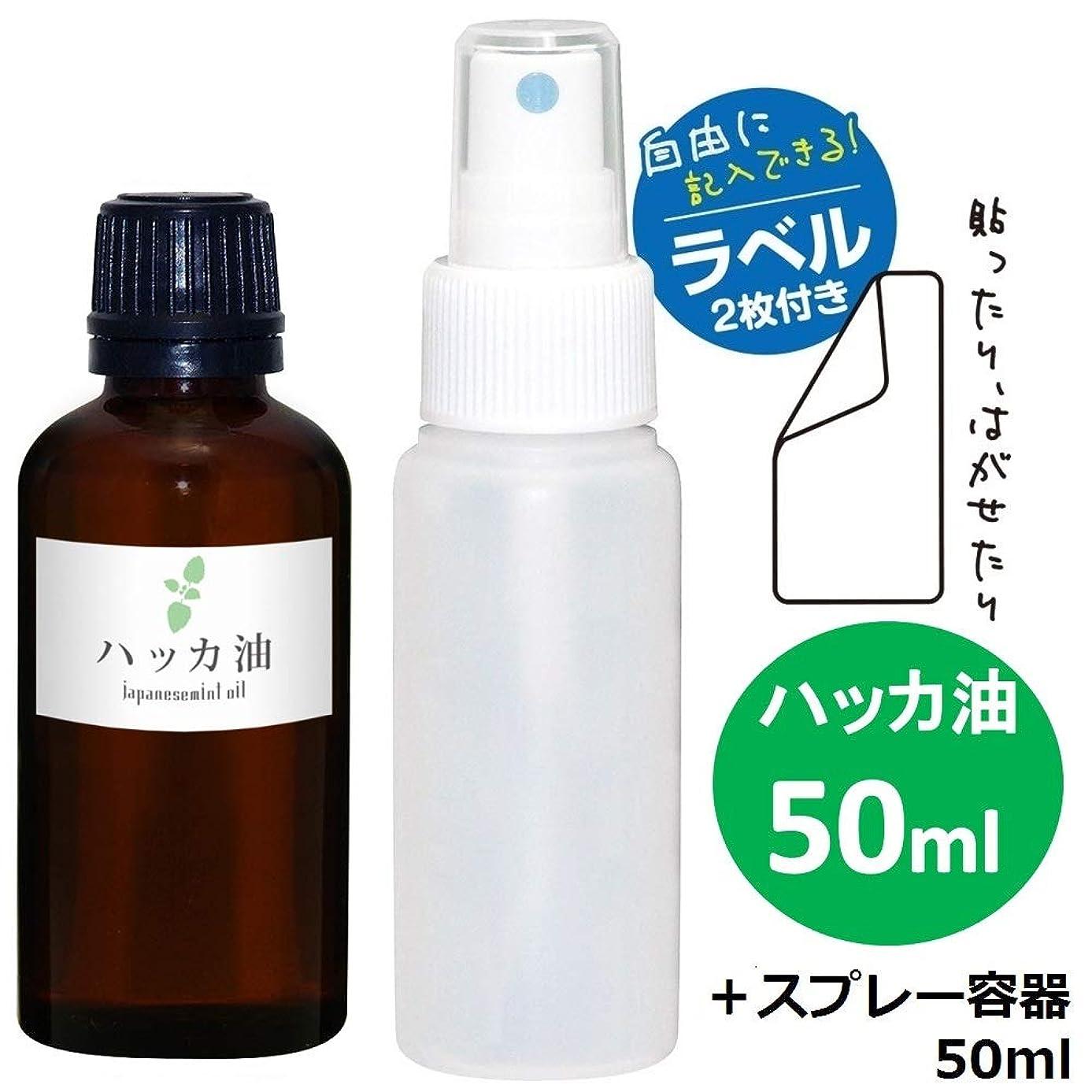 ワイドのため膨張するガレージ?ゼロ ハッカ油 50ml(GZAK15)+50mlPEスプレーボトル/和種薄荷/ジャパニーズミント/ペパーミント GSE530