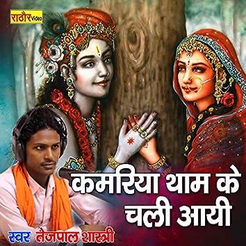 Kamariya Thaam Ke Chali Aayi (Hindi)