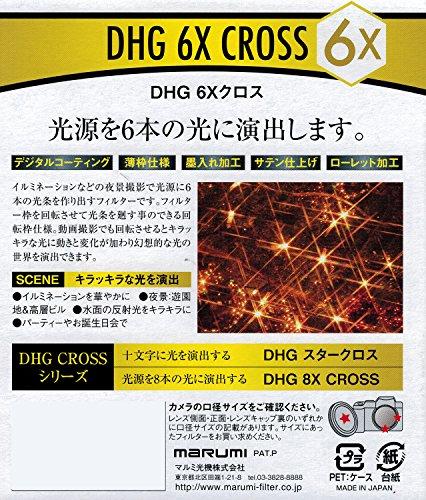 マルミ光機クロスシリーズ『DHG6Xクロス』