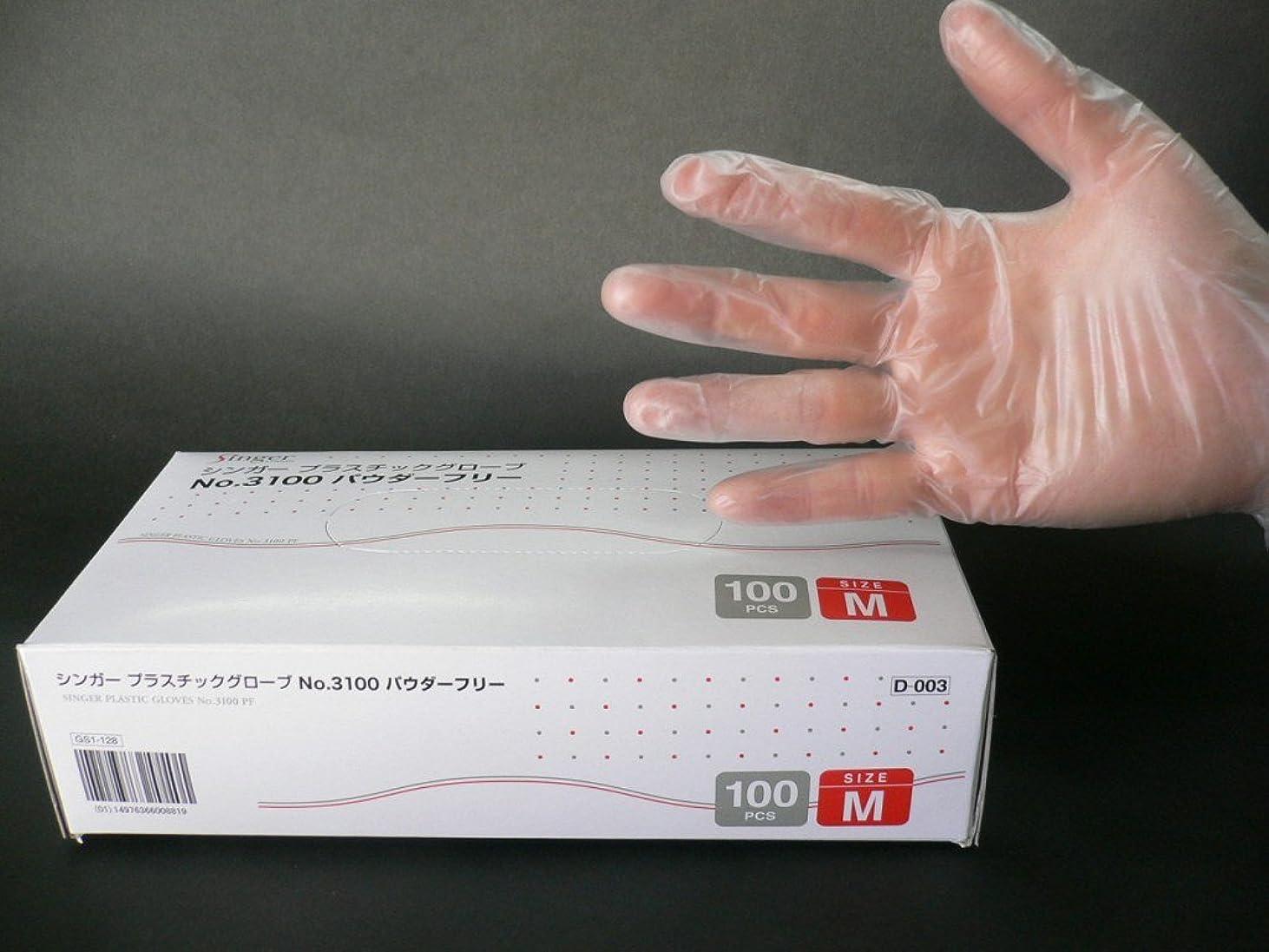 チューインガムに応じてリアルシンガープラスチックグローブ No.3100パウダーフリー Mサイズ 100枚×20箱