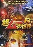 超ムーの世界R5[FMDS-5295][DVD]