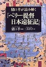 猪口孝が読み解く『ペリー提督日本遠征記』