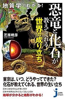 [芝原 暁彦]の地質学でわかる! 恐竜と化石が教えてくれる世界の成り立ち (じっぴコンパクト新書)