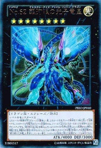 遊戯王 PRIO-JP040-UL 《No.62 銀河眼の光子竜皇》 Ultra