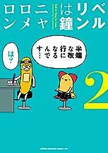 ベルリンは鐘 2 (少年チャンピオンコミックス・タップ!)