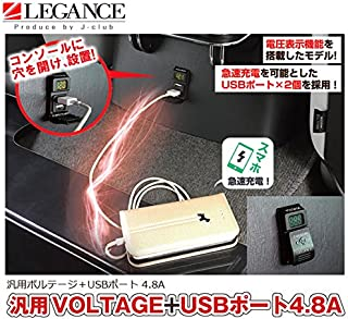 【LEGANCE】レガンス 汎用VOLTAGE+USBポート4.8A