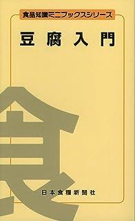 豆腐入門 食品知識ミニブックスシリーズ