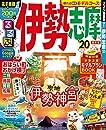 るるぶ伊勢 志摩'20