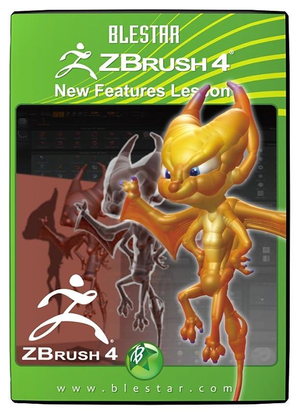 司令官匹敵しますファセットBLESTAR ZBrush4 New Features Lesson