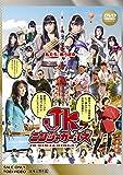 JKニンジャガールズ[DVD]