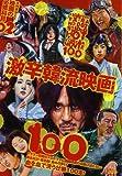 映画秘宝EX 映画の必修科目02 激辛韓流映画100 (洋泉社MOOK)