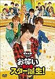 関西ジャニーズJr.のお笑いスター誕生![DVD]